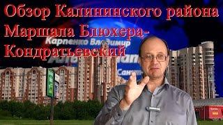 обзор Санкт-Петербурга  Обзор Калининского района  Купить квартиру в Калининском районе