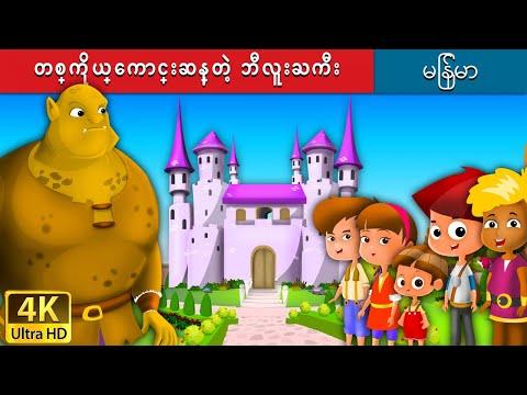 တစ္ကိုယ္ေကာင္းဆန္တဲ့ ဘီလူးႀကီး | ကာတြန္းဇာတ္ကား | Myanmar Fairy Tales