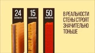 видео Деревянный дом будущего или технология NATURI. Обсуждение на LiveInternet