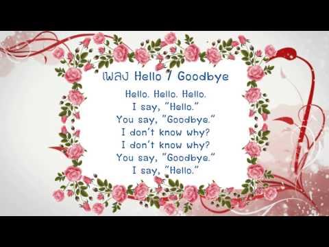 เพลง  Hello / Goodbye