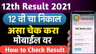१२ वी चा रिझल्ट या वेबसाईट वर पहा|How to Check 12th Result 2021 Maharashtra Board Website Link