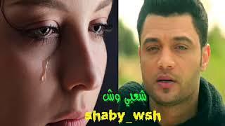 اجدد موال لــ احمد عامر 2019 حصري على شعبي وش