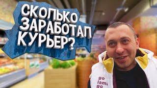 РАБОТА КУРЬЕРОМ В golama - Доставка продуктов на дом