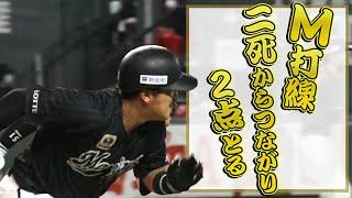 【寿司→俳句→先制】M打線『二死からつながり2点取る』