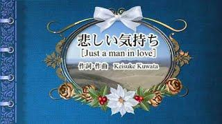 桑田佳祐 - 悲しい気持ち(JUST A MAN IN LOVE)