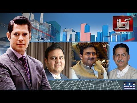 Awaz | SAMAA TV | 24 JAN 2018
