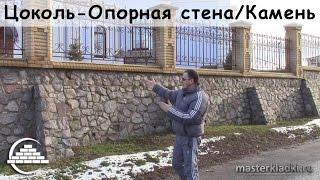 Обзор Опорной стены-цоколя/Бутовый камень - [masterkladki]