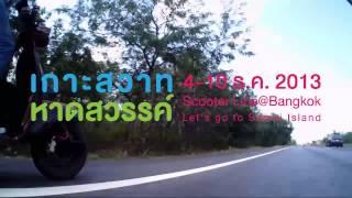 Scooter Line ตอน เกาะสวาทหาดสวรรค์ 4-10Dec2013