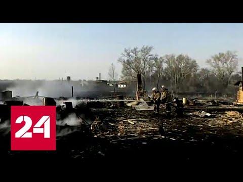 Тушили почти 3 часа: в Омской области из-за поджога сухой травы сгорели 10 домов - Россия 24