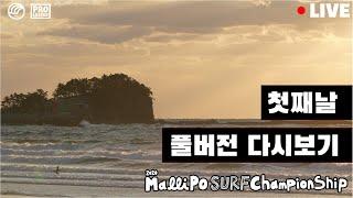 2020 만리포 서프 챔피온십(10월22일) -다시보기…