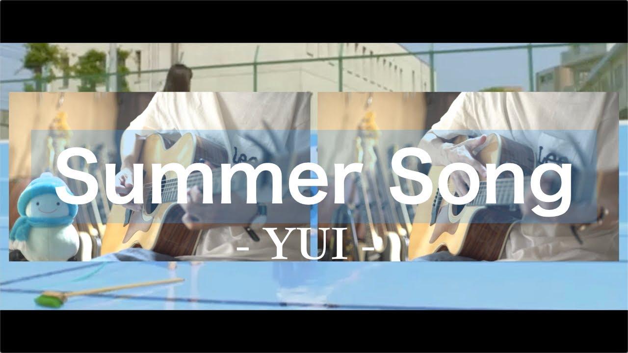 【Summer Song】アコギで叩いてみた【YUI】