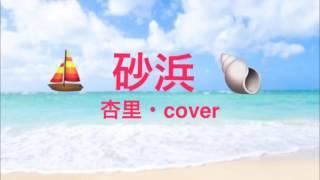 杏里 さんの #砂浜 を歌ってみました🤗  海へ行きたぁ〜い⛵   #弾き語り ...