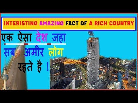 # AMAZING- INTERISTING FACT OF  KUWAIT//  KUWAIT  देश जहा सब अमीर लोग रहते है !