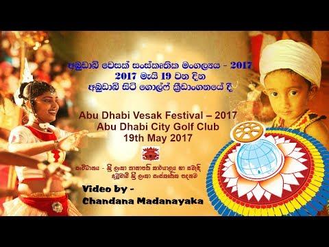 අබුඩාබි වෙසක් සංස්කෘතික මංගල්යය 2017 - Abu Dhabi Vesak Festival 2017