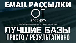 ???? Новый сервис email рассылок - Spoonpay. Как сделать рассылку