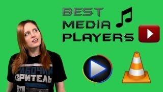 Media Players : VLC vs Windows Media