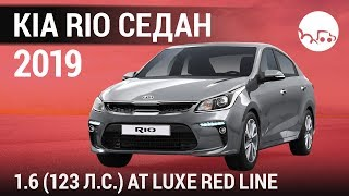 kia Rio седан 2019 1.6 (123 л.с.) AT Luxe RED Line - видеообзор