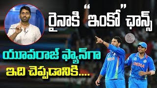 Analysis about Yuvraj and Raina Place in Worldcup 2019 | Sports News | Eagle Media Works
