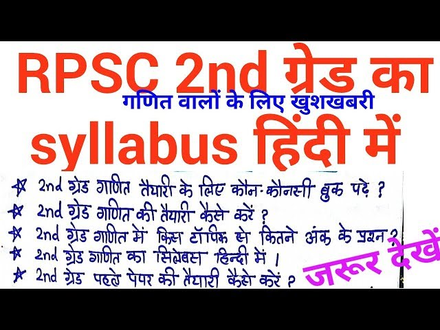 Rpsc second grade syllabus in hindi. 2nd grade grade maths syllabus in hindi. 2nd grade 2018