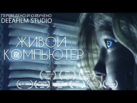 ЖИВОЙ КОМПЬЮТЕР | Фантастика | Короткометражка | Озвучка DeeaFilm