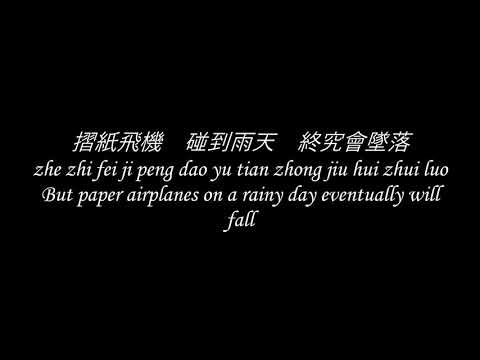 """那些你很冒险的夢 (歌词) Those Adventurous Dreams of Yours"" by JJ Lin 林俊傑 lyrics"