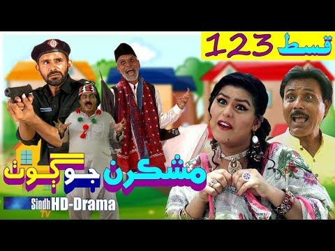 Mashkiran Jo Goth EP 123 | Sindh TV Soap Serial | HD 1080p | SindhTVHD Drama