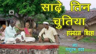 super hit bhojpuri birha 2014 sadhe teen chutiya hasyaras parshuram yadav