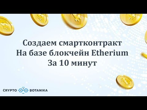 Создание смартконтракта на базе блокчейн Etherium за 10 минут