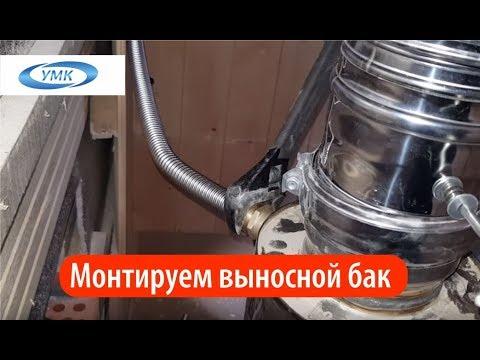 Подключение выносного бака для воды в бане! Как избежать ошибок!