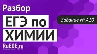 Решение демоверсии ЕГЭ по химии 2016-2017 | Задание А10. [Подготовка к ЕГЭ (RuEGE.ru)]