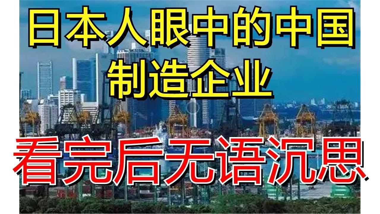 日本人眼中的中國制造企業,看完后無語沉思! - YouTube