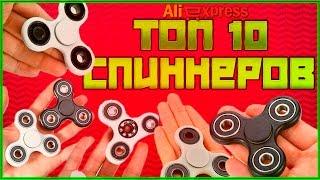 ТОП 10 СПИННЕРОВ С Aliexpress / АЛИЭКСПРЕСС | Спиннеры из Китая