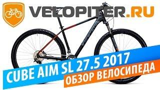 Обзор велосипеда Cube aim SL 27.5 2017(Обзор велосипеда Cube AIM SL 27.5 2017 подробнее http://www.velopiter.ru/view/velo/16047.htm Какие особенности данной модели горного..., 2017-03-09T11:40:02.000Z)