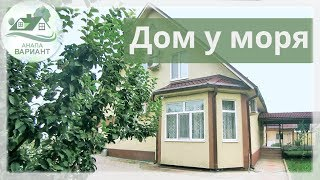 Переезд в Анапу. Купить дом в Анапе рядом с морем в станице Гостагаевская