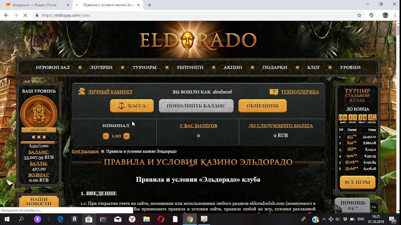 Сроки выплаты выигрыша в казино Эльдорадо | игровые автоматы эльдорадо бездепозитный бонус
