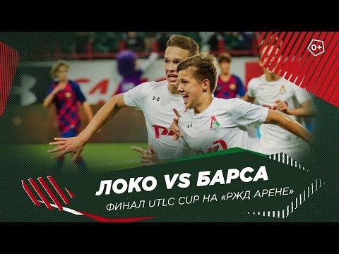 Финал UTLC Cup 2019. «Локомотив» – «Барселона»