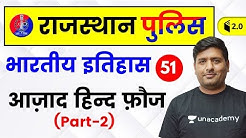 6:00 PM - Rajasthan Police 2019 | Indian History by Praveen Sir | Indian National Army (Part-2)