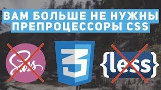 Уроки CSS: препроцессор SASS больше не нужен