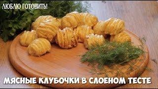 Мясные клубочки в слоеном тесте - рецепт журнала Люблю Готовить