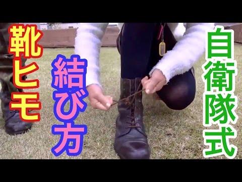 【凄技】【自衛隊】戦地での靴ひもの結び方
