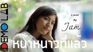หน้าหนาวที่แล้ว - The Toys - Cover by Jam ชลธร