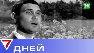 Талант Ильхама Шакирова пробился сквозь железобетон бесчеловечной тоталитарной системы. 7 дней | ТНВ