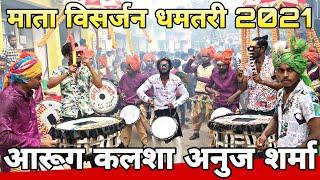 Aarug Kalsa Anuj Sharma New Song | CG Jasgeet | आनंद धुमाल दुर्ग |माता विसर्जन जालमपुर धमतरी CG Live
