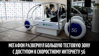 Мегафон развернул большую тестовую зону с доступом к скоростному интернету 5G