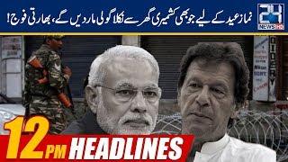 News Headlines   12:00pm   12 Aug 2019   24 News HD