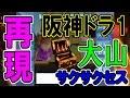 【パワプロ2016】2016年阪神ドラ1大山選手に挑戦!【サクサクセス】