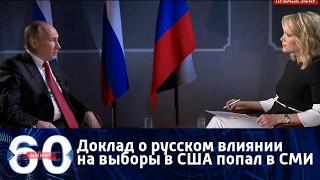 60 минут. Доклад о русском влиянии на выборы в США попал в СМИ. От 06.06.2017