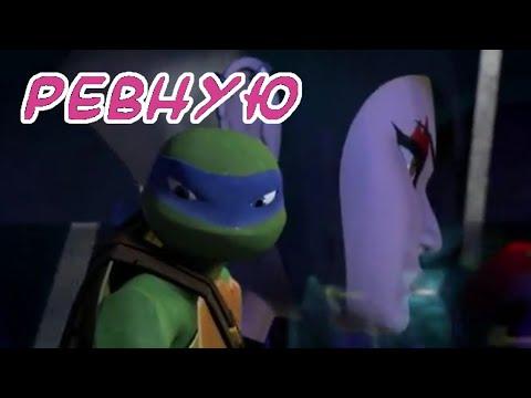 Ревную • черепашки ниндзя клип • Лео и Карай - YouTube