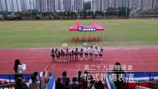保良局朱敬文中學第二十九屆陸運會 - 花式跳繩表演