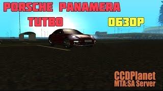 Тест Драйв Porsche Panamera turbo  Отличный авто для комфорта CCDPLANET